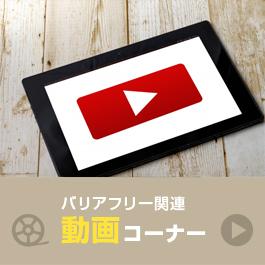 バリアフリー関連動画コーナー